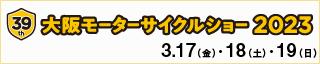 「第34回 大阪モーターサイクルショー2018」バナー320×64ピクセル